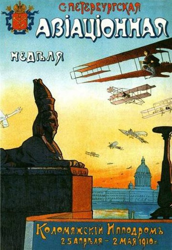 Poster Advertising the Saint Petersburg aviation meeting